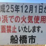 ☆ふなばし三番瀬海浜公園BBQエリア☆