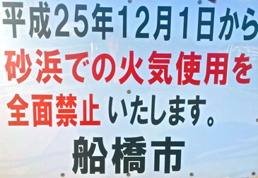 ふなばし三番瀬海浜公園 4月の潮干狩り開催日程&休園日のお知らせ☆