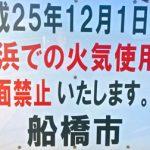 ☆ふなばし三番瀬海浜公園 手ぶらでBBQ☆