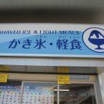 かき氷・軽食 「淳」