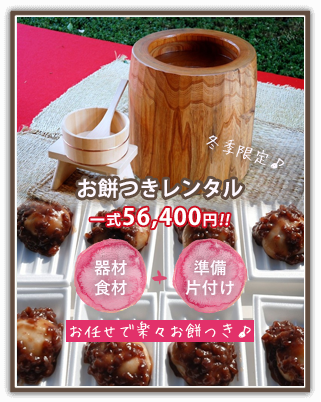 船子登場♡ふなばし三番瀬海浜公園でお餅つき大会をしよう!