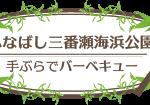 ☆ アンケート ☆