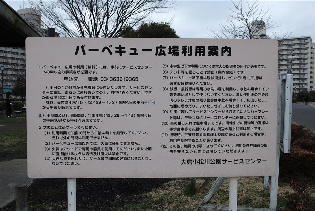 大島小松川公園 バーベキュー
