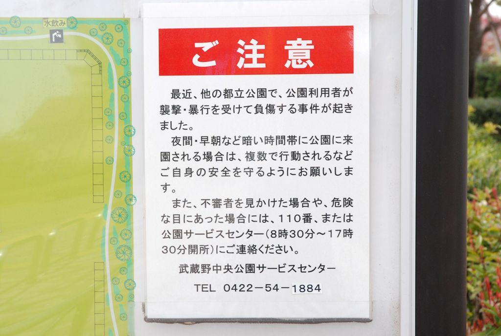 武蔵野中央公園 バーベキュー 予約
