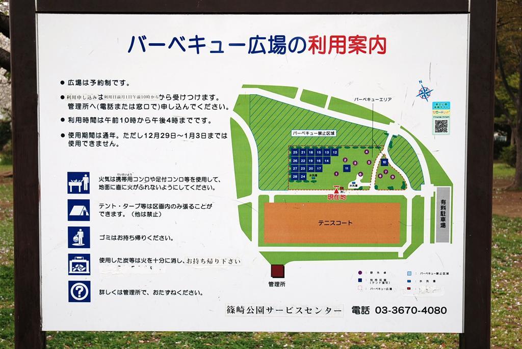 篠崎公園 バーベキュー