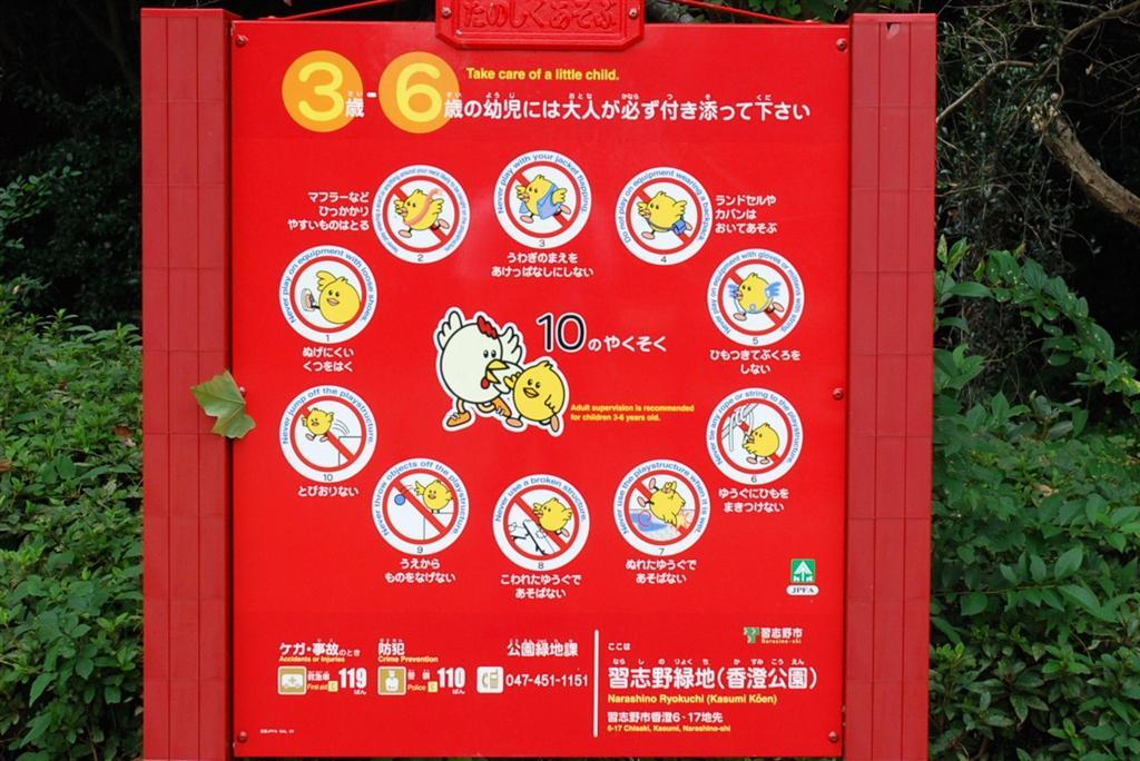 香澄公園 バーベキュー